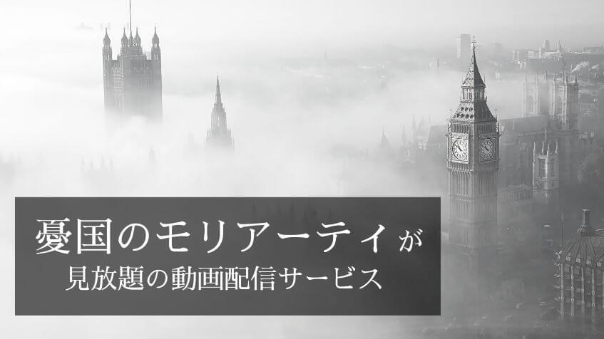 憂国のモリアーティのアニメ(第1,第2クール)が見放題の動画配信サービスまとめ
